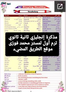 مذكرة اللغة الانجليزية للصف الثانى الثانوى الترم الاول مستر محمد فوزى