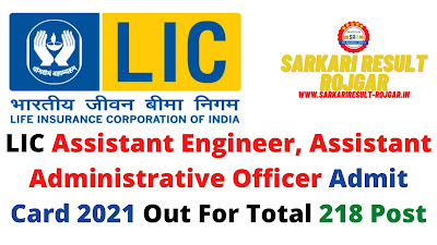 LIC Assistant Engineer, Assistant Administrative Officer Admit Card 2021 Out For Total 218 Post