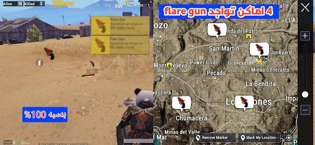 اماكن تواجد الفلير Flare gun في خريطة ميريمار بنسبة 100% | ببجي موبايل - pubg mobile