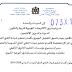 وزارة التربية الوطنية الترشيح لولوج أقسام تحضير شهادة التقني العالي للموسم الدراسي 2019-2020