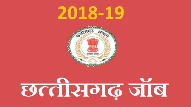 CG Collector Office Recruitment 2018, Job Vacancies in CG