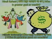 Hindi Kahani | कौन बड़ा भगवान या धन | Who Is Greater God or Wealth?
