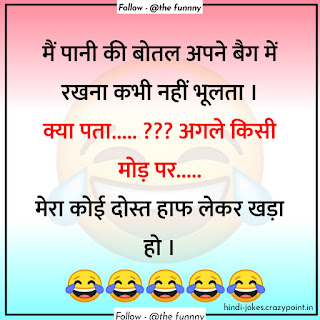 Jokes in hindi, हिंदी चुटकले, hindi jokes 2020