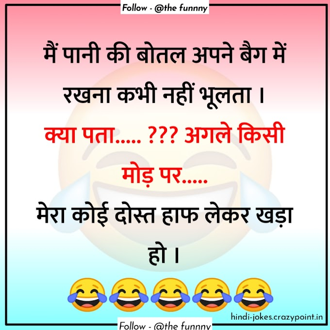 Jokes in hindi, हिंदी चुटकले, hindi jokes 2020,