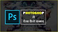 How to make money with photoshop ?   Photoshop से पैसा कैसे कमाए ?