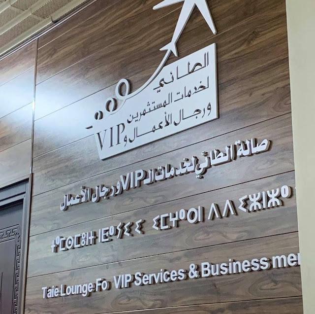 قاعة الطائي لخدمات رجال الاعمال بمطار مصراتة الدولي