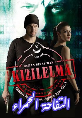 مسلسل التفاحة الحمراء Kizilelma