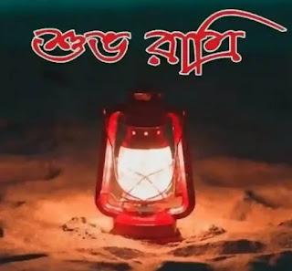 Bangla Good Night SMS 2020 (গুড নাইট, শুভ রাত্রি মেসেজ)