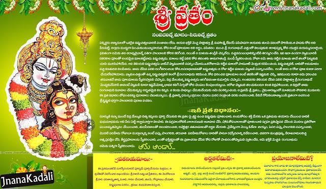 Dhanurmasam Story in Telugu, Tiruppavai Paasuraalu in Telugu, TElugu Quotes, Telugu Festivals