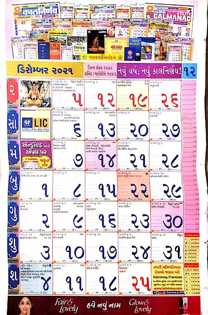Kalnirnay Gujarati Calendar December 2021