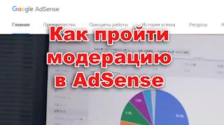 Как пройти модерацию в Adsense