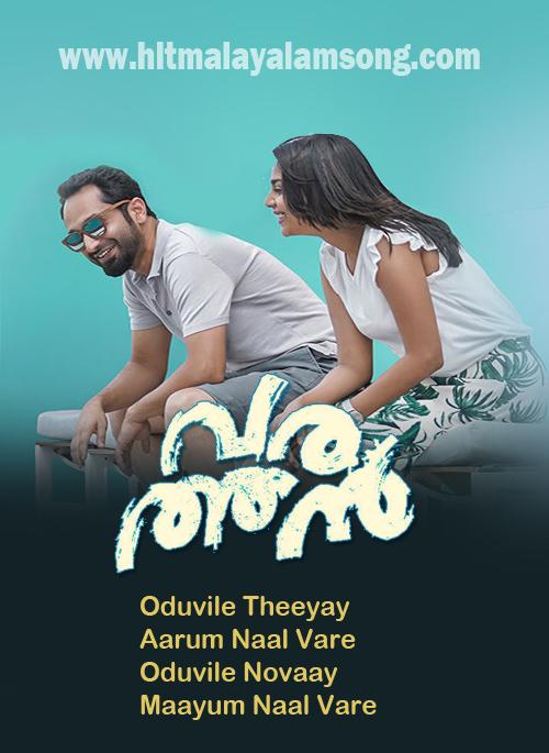Oduvile Theeyayi | Varathan | Song Lyric  | Fahadh Faasil | Amal Neerad | Nazriya Nazim