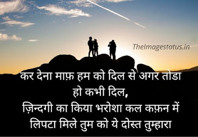 Sorry images for friends in hindi