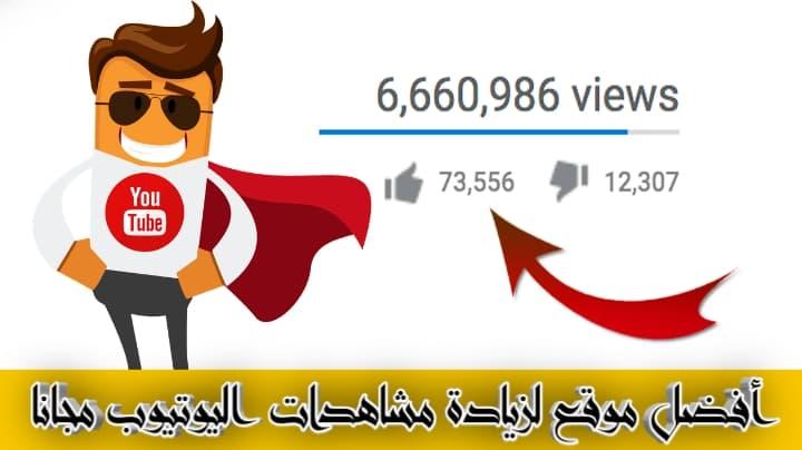 أفضل موقع لزيادة مشاهدات اليوتيوب مجانا