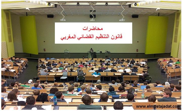 التنظيم القضائي قانون التنظيم القضائي المغربي PDF