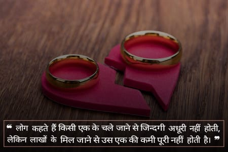 Breakup Shayari 2021- Best Breakup Shayari, Status in Hindi