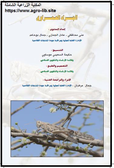 كتاب : الجراد الصحراوي