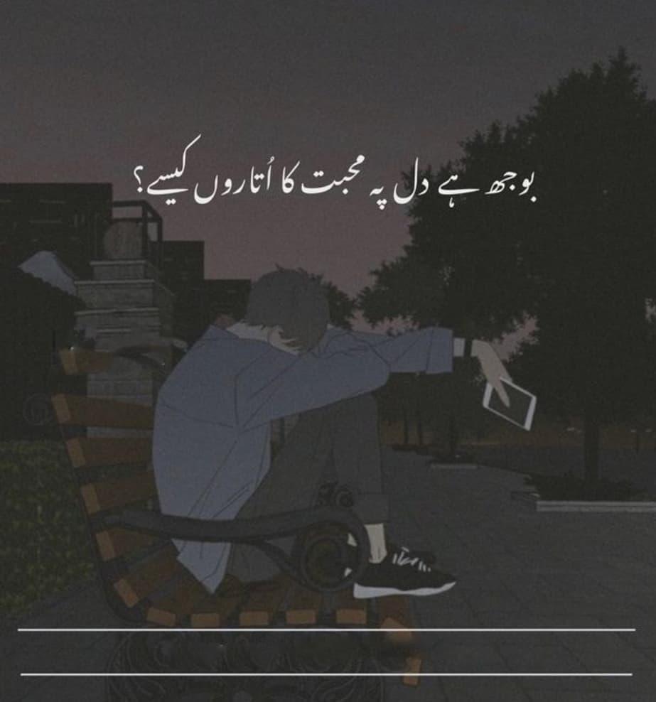 Sad poetry Instagram in Urdu