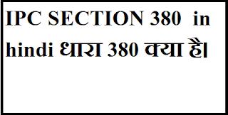 IPC SECTION 380  in hindi (धारा 380 हिंदी में )