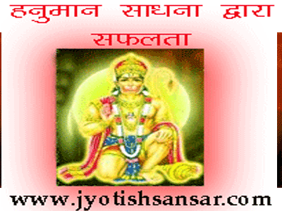 hanuman sadhna se safalta in jyotish