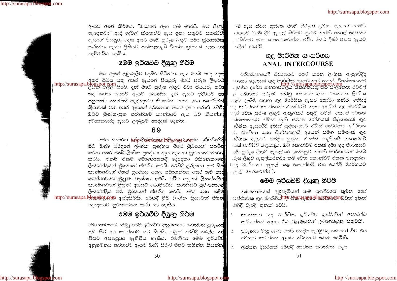 Sinhala Wal Kello Heluwen