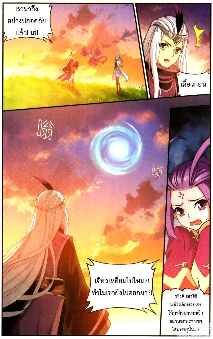 Doupo Cangqiong ตอนที่ 219 หน้า 10