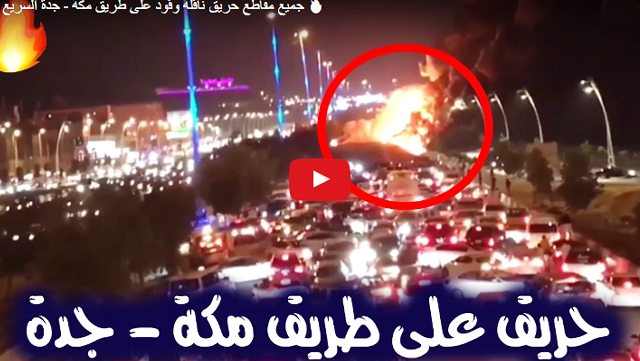Ngeri, Truk Tangki Yang Mengangkut BBM Dari Jeddah ke Mekkah Terbakar Kemudian Meledak