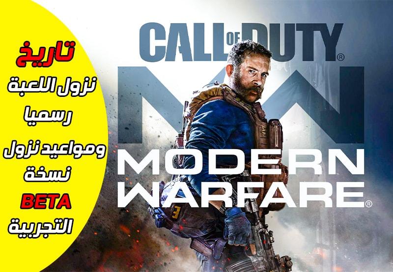 تاريخ اصدار لعبة Call of Duty: Modern Warfare 2019 ومواعيد نزوا نسخة Beta التجريبية