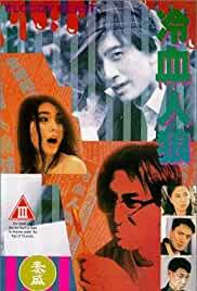 Bloody Beast (Laang huet yan long) 1994