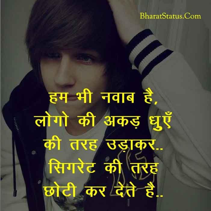 Hum Bhi Nawab - Nawabi Attitude Status