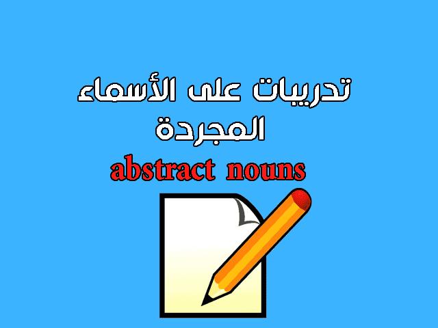 تدريبات على الأسماء المجردة abstract nouns