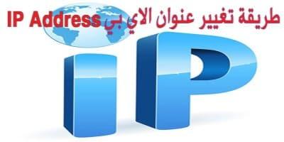 تحميل افضل برنامج للتخفي وتغيير اي بي IP, لاي دوله