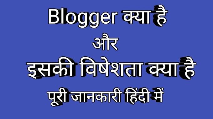 Blogger क्या होता हैं पूरी जानकारी हिंदी में