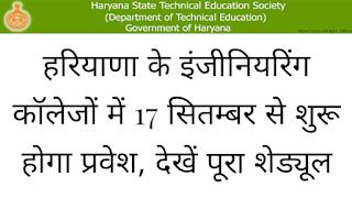 हरियाणा के इंजीनियरिंग कॉलेजों में 17 सितम्बर से शुरू होंगे दाखिले