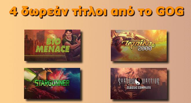 Κατεβάστε εντελώς δωρεάν τέσσερα παιχνίδια από το GOG