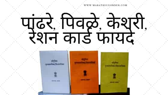 Ration Card Benefits in Maharashtra in Marathi