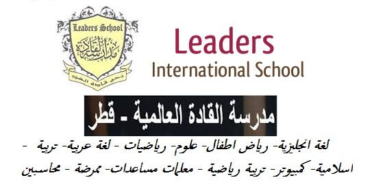 مدرسه القاده العالمية بقطر تعلن عن وظائف مدرسين واداريين ووظائف اخري للعام الدراسي 2018-2019