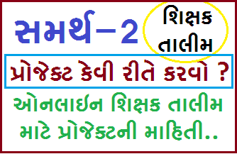 Samarth - 2 Online Teachers Training Project Submission