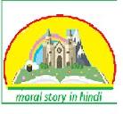 moral story in hindi , story in hindi , hindi moral stroy