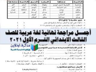 مذكرة مراجعة لغة عربية للصف الثالث الابتدائي الترم الأول 2021
