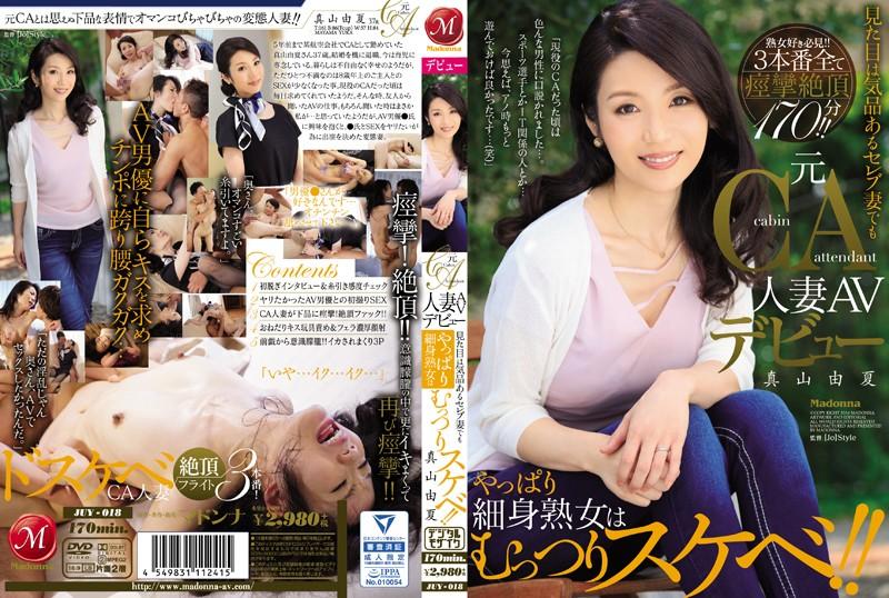 Bộ phim đầu tiên của em Mayama Yuka nên xem [JUY-018 Mayama Yuka]