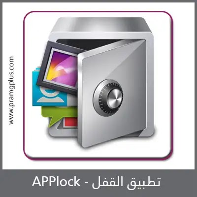 تحميل تطبيق القفل Applock 2020