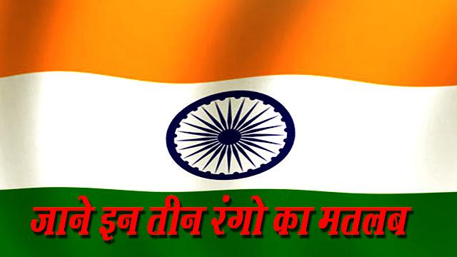 भारतीय तिरंगे के तीन रंग का मतलब