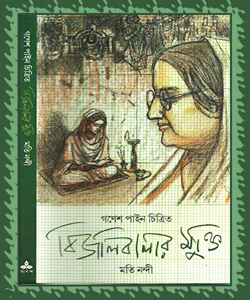 Bijalibalar Mukti (বিজলিবালার মুক্তি) by Mati Nandi