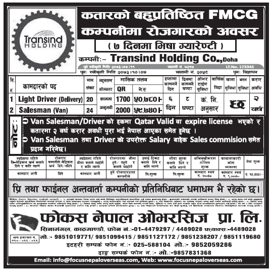 Jobs in Qatar for Nepali, Salary Rs 59,740