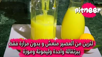 طريقة عمل  لترين من العصير منعش و بدون مرارة فقط ببرتقالة واحدة وليمونة وموزة