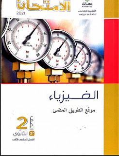 كتاب الامتحان في الفيزياء للصف الثاني الثانوي الترم الثانى2021، ملخص الامتحان فيزياء ثانية ثانوى ترم ثان