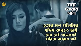 Mon Goli Lyrics (মন গলি) Ghawre Ferar Gaan