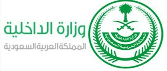 رفع منع السفر والسياحة والسفر في السعودية بسبب كورونا 2021