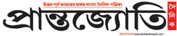 Dainik Prantojyoti Bangla news paper